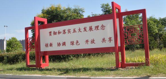社会主义核心价值观公益广告牌 法制宣传牌 中国梦造型宣传栏图片