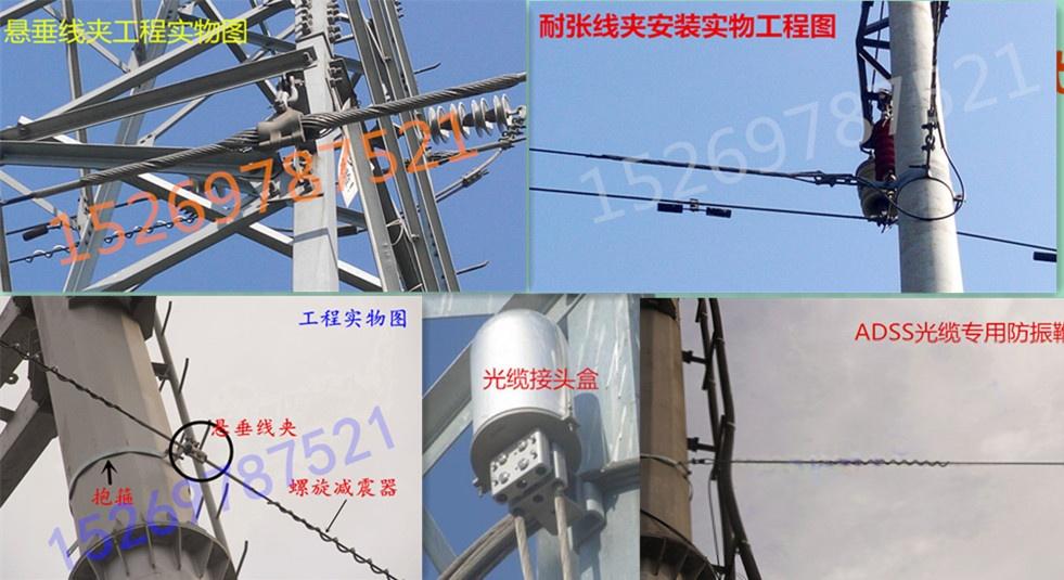 公司介绍:   山东鲁创电气有限公司位于东方圣城---曲阜,是专业服务预电力行业、电信、铁路、风电等重要生产企业之一。公司拥有雄厚的技术资质,先进的生产设备生产工艺、和齐全的检测设备,下设绞丝、铸铝、焊接、等专业生产车间。先后通过了ISO9001国际质量体系认证和DL/T763-2001架空线路用预绞丝金具电力行业标准、DL/758-2001接续金具电力行业标准、DL/759-2001连接金具电力行业标准。 公司主要生产并销售各类中高压输变电产品、电力金具、光缆金具、绝缘子金具、杆塔铁附件金具,防振金具、