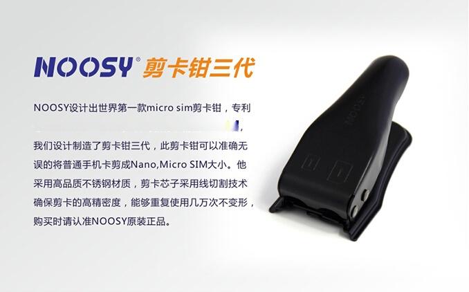 苹果iPhone6s/plusSIM卡剪卡器剪刀剪双手机卡钳图影小米官网下载图片