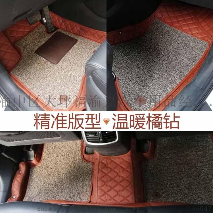 重庆福渝嘉环保汽车脚垫