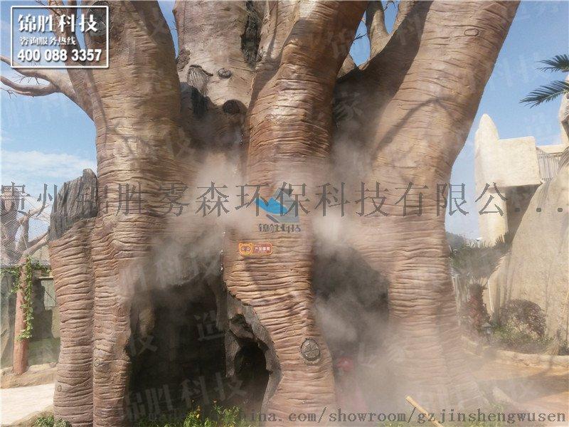 贵州遵义喷雾奥特来斯空中动物园人造雾景观,冷雾景观