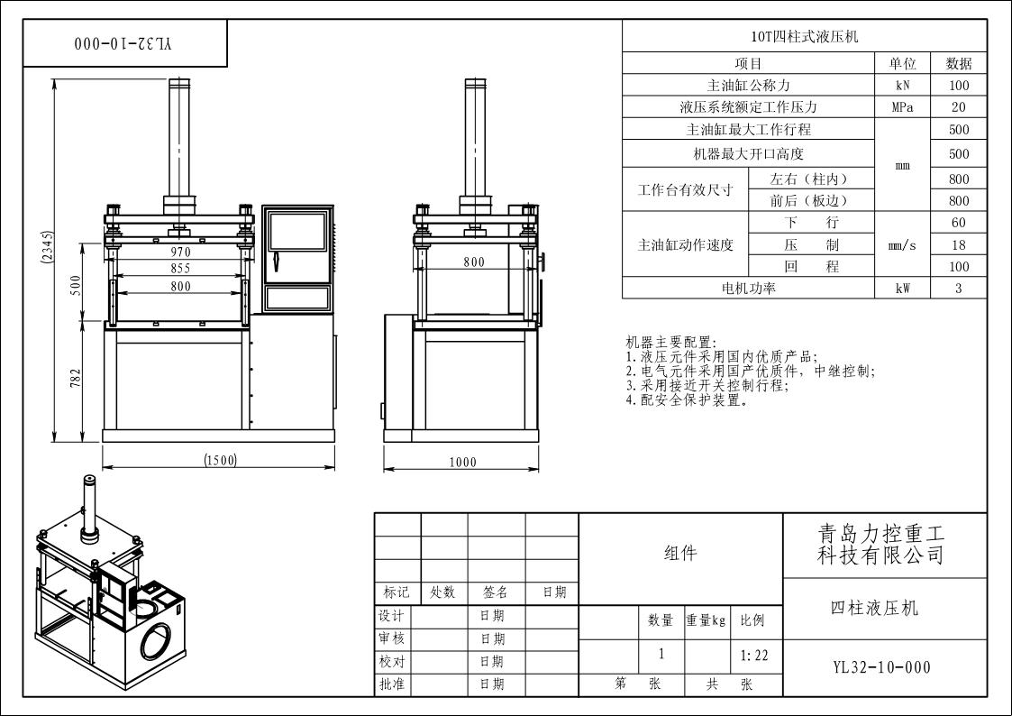 青岛力控重工yl32-10吨外墙砖液压机图片
