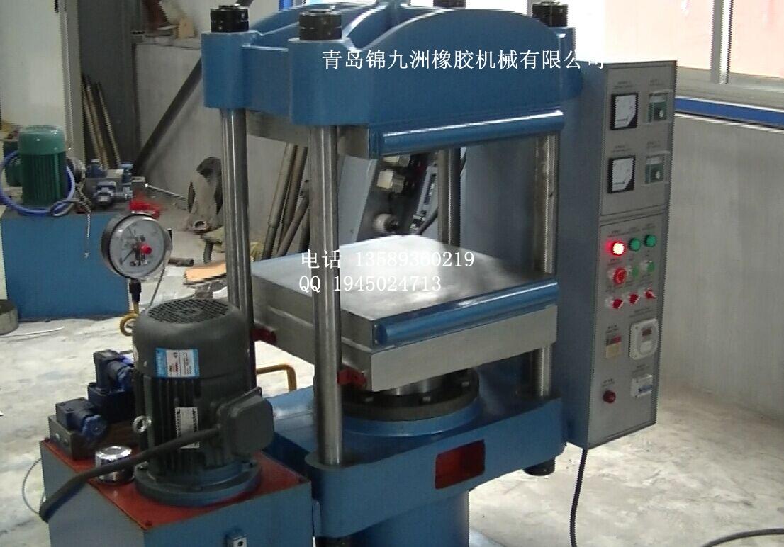 80mn500*500*1山东青岛锦九洲橡胶机械现货供应自动化80t平板硫化机