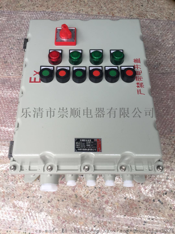 崇顺bxmd500*400防爆照明配电箱防爆接线箱图片