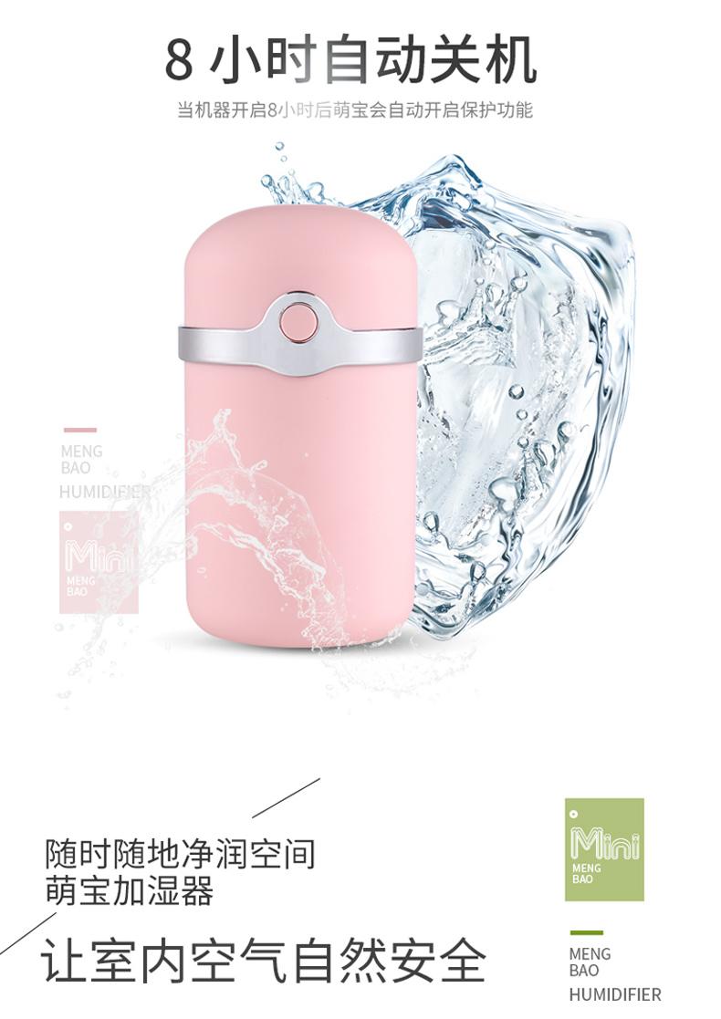 厂家专业生产萌宝加湿器 创意礼品加湿器 出口国外加湿器