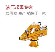 徐州和润起重设备技术有限公司