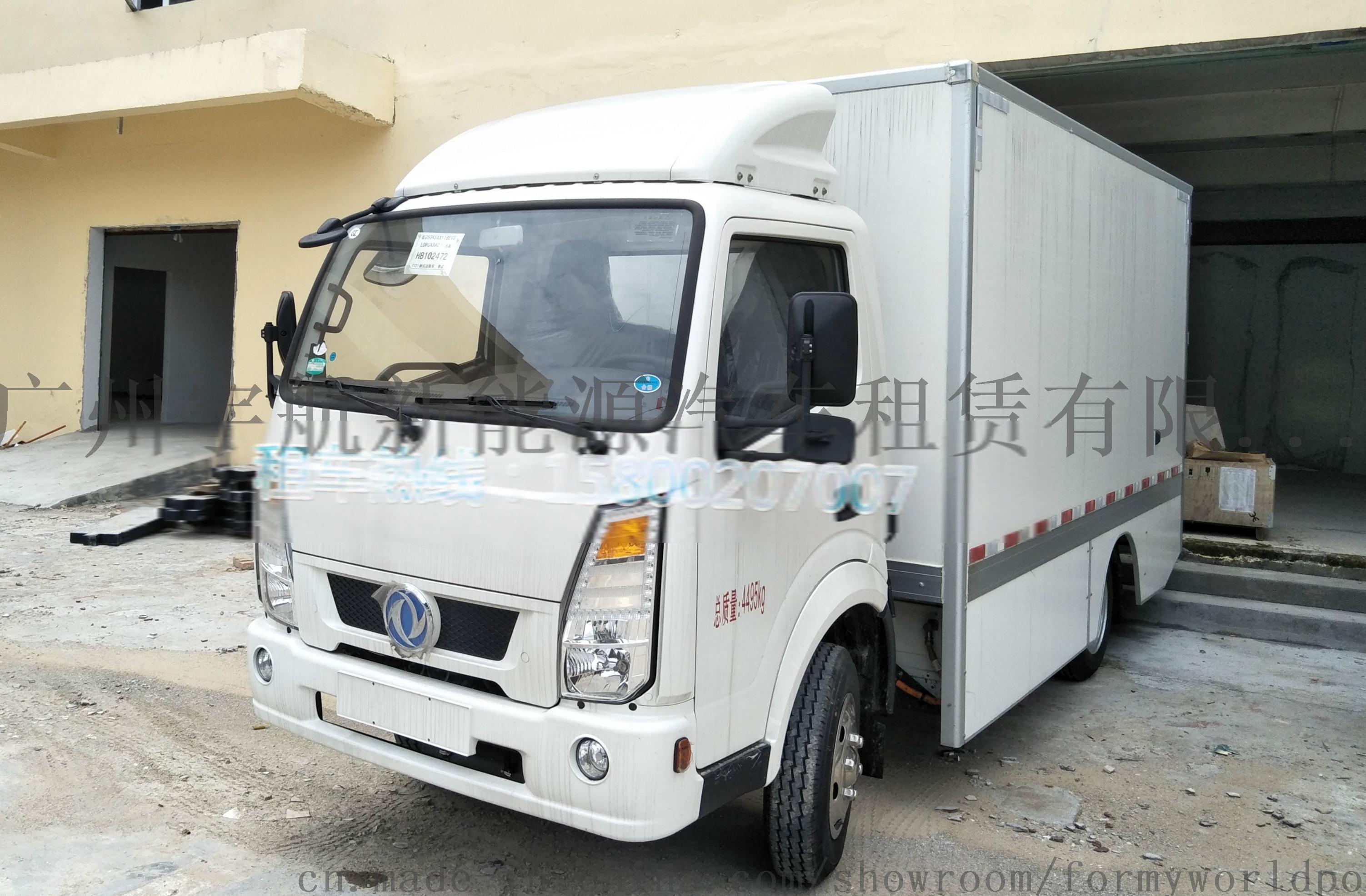 广州4米2新能源厢式货车出租纯电动图片
