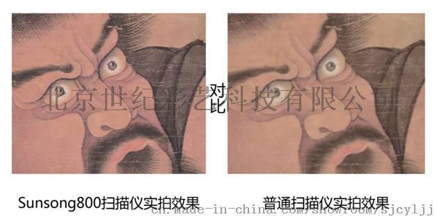 平台式大幅面打印机|扫描仪 北京世纪彩艺742293752