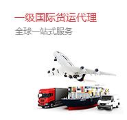 深圳市一站通国际供应链有限公司