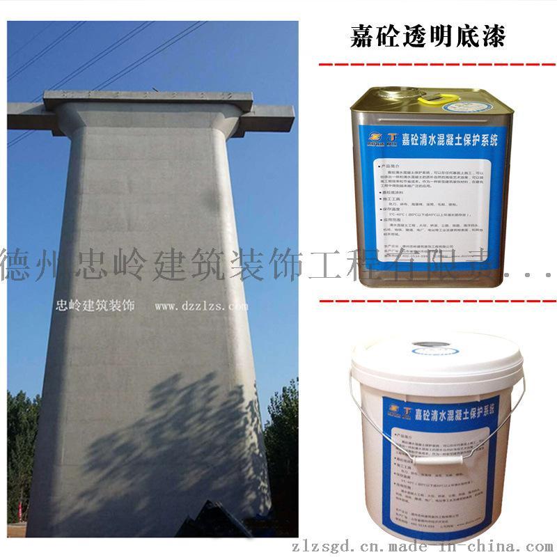 混凝土修補保護產品廠家直銷61941775