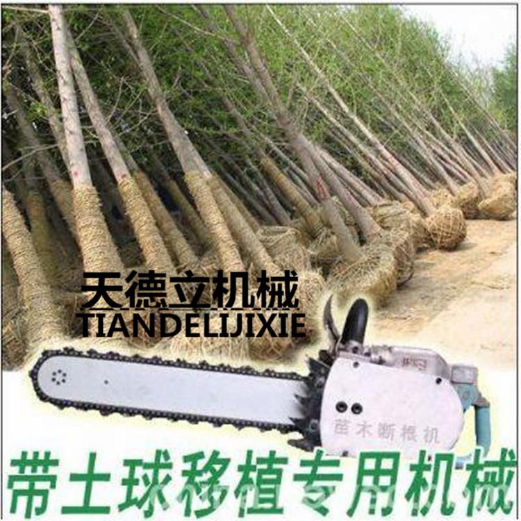 5kw带土球移苗机 450三相电动挖树机链条式小型便携式苗木断根机图片