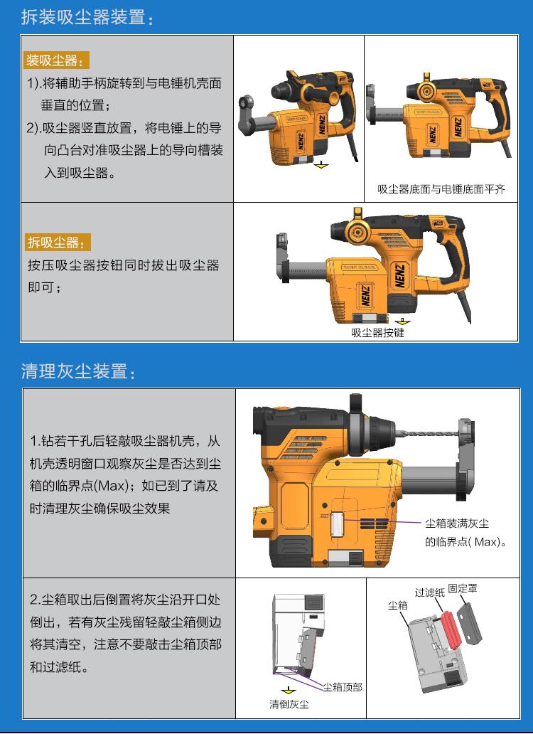 国产能者多功能电锤还吸尘器,无尘环保、无尘