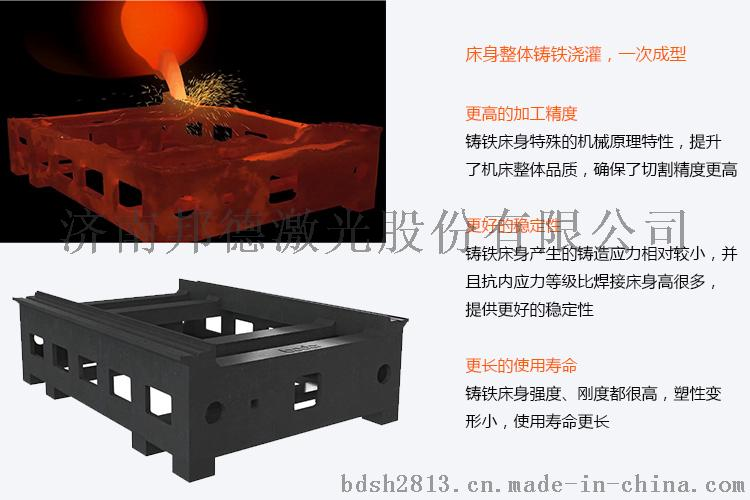 激光光纤切割机 邦德2000w光纤激光切割机37761622