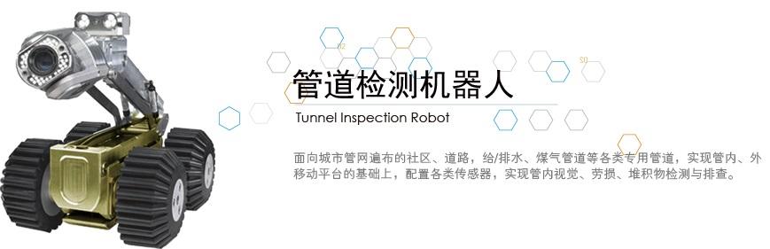 漢威智能h系列管道檢測機器人,適用于90-2000管徑型圖片