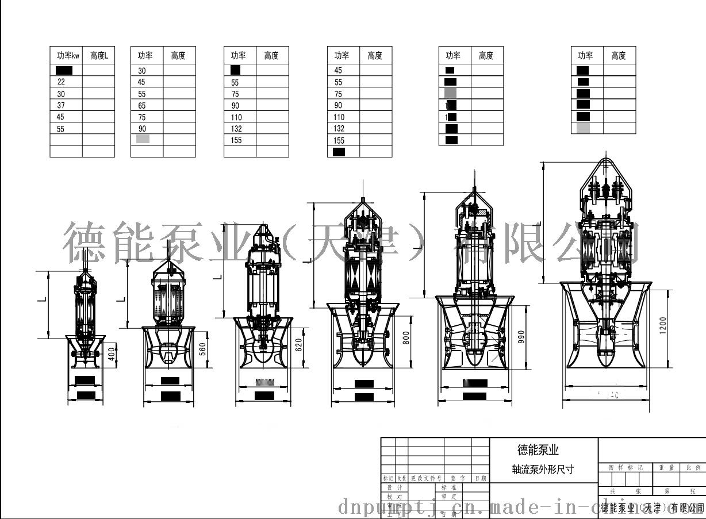 潜水轴流泵尺寸图