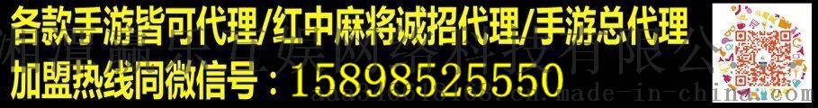 赢乐棋牌客服 赢乐棋牌邀请码 赢乐棋牌最高返点招商加盟56557515