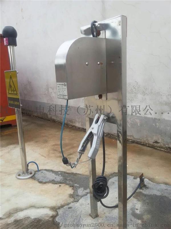 和式偷拍�ykd_kd-1293槽罐车装卸料用静电接地导除仪