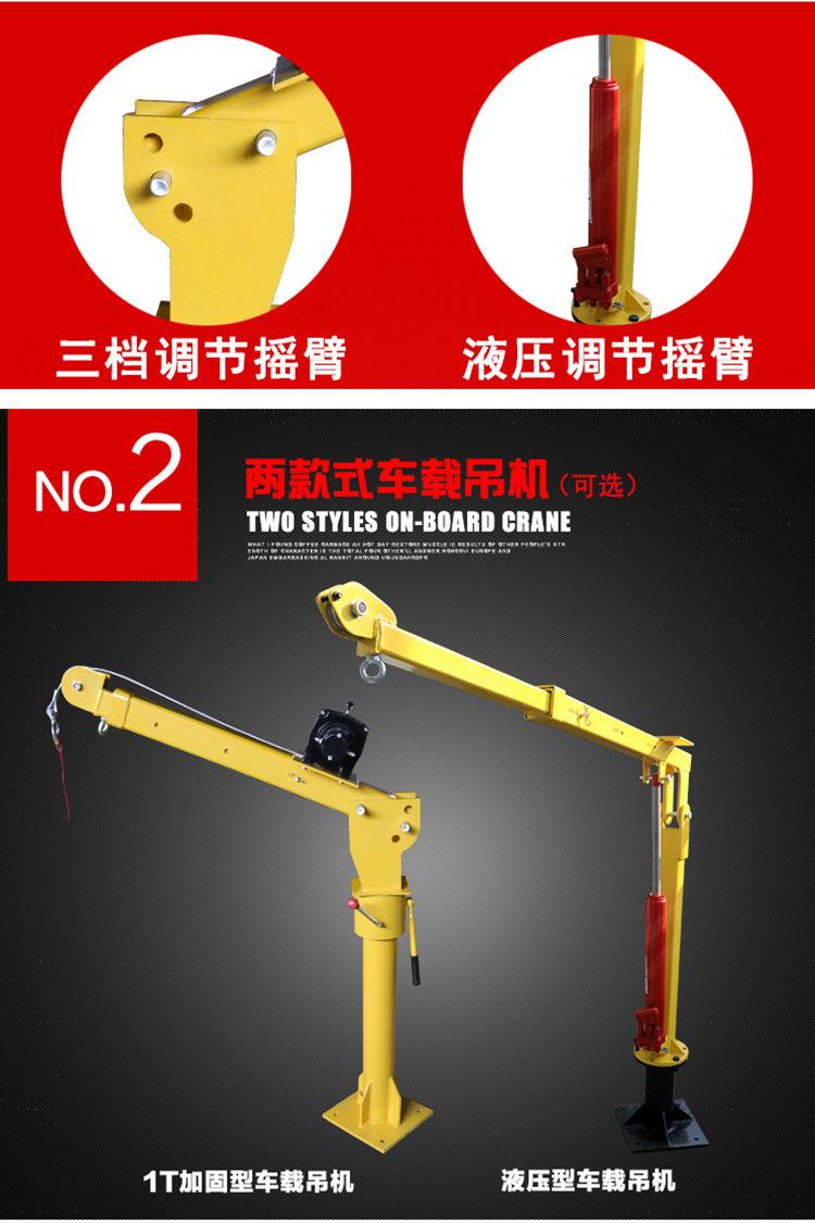 车载吊机特点 【液压车载】装卸小吊机24v悬臂小吊机图片