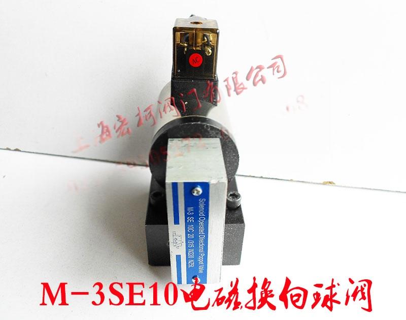 �9�n[���.Zڞ{�z�_上海宏柯m-3se10c20/315w220nz5l电磁换向球阀厂家直销