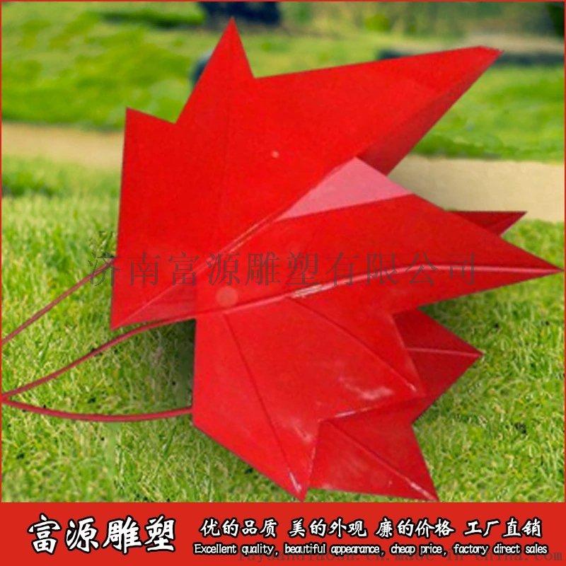 定做户外园林景观雕塑 大型叶子不锈钢造型雕塑772092375图片