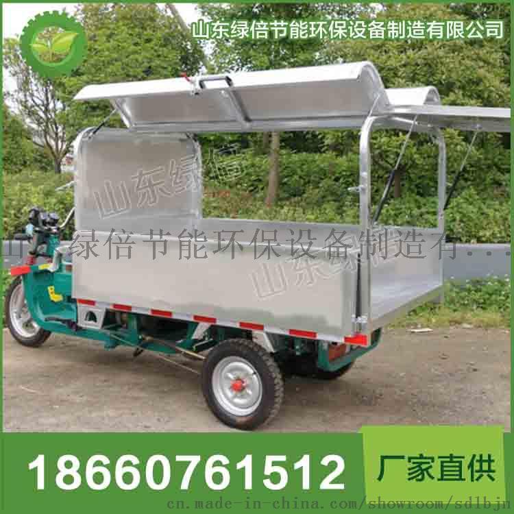 液压自卸式电动保洁车 电动不锈钢垃圾车图片