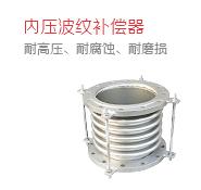 泰州市苏鑫波纹管制造有限公司