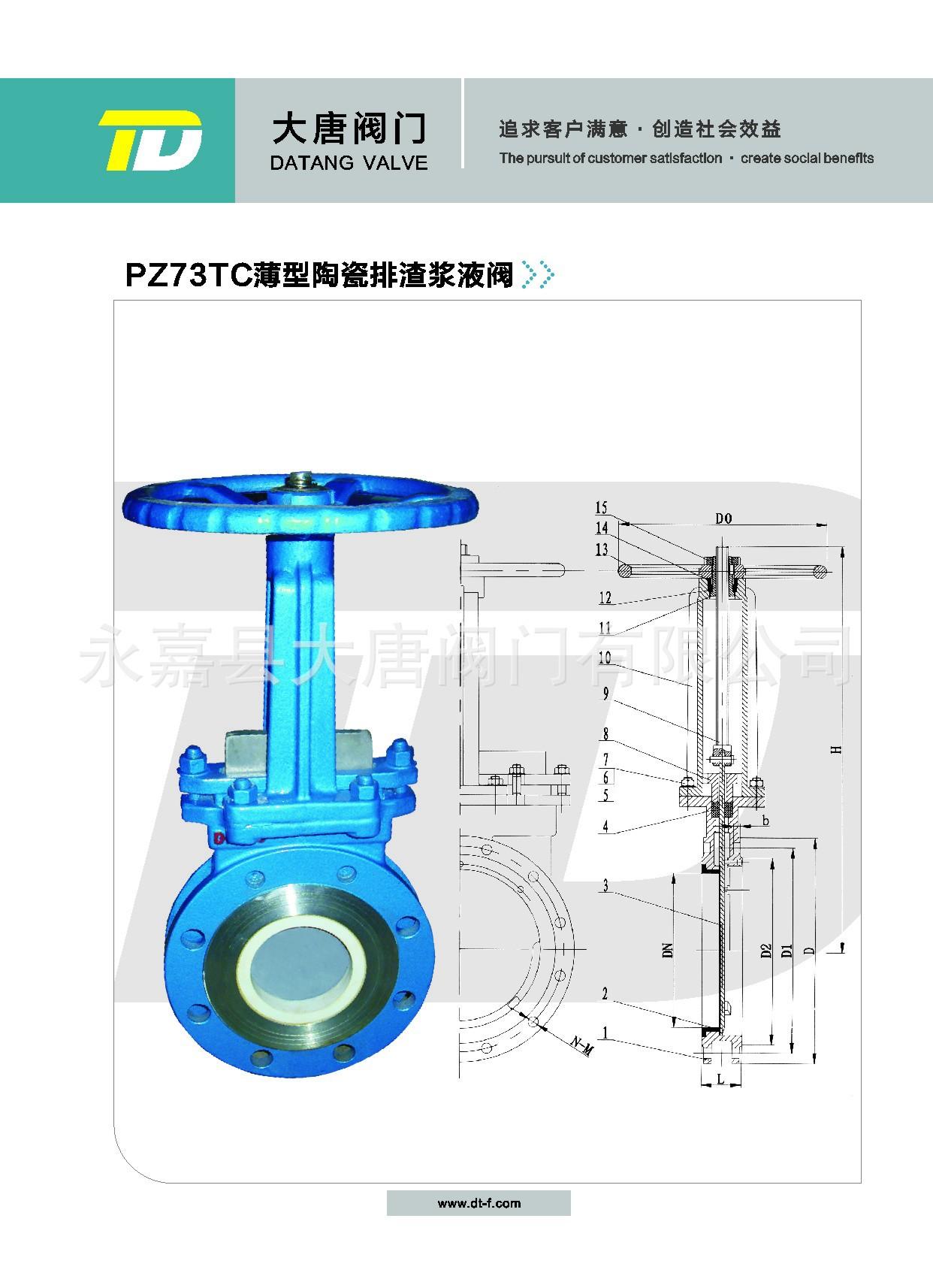 薄型陶瓷排渣浆液阀pz73tc 耐磨陶瓷单板阀 陶瓷刀闸阀图片