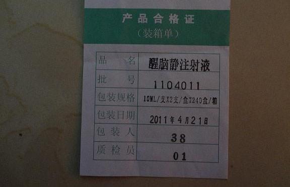 装箱单多排打码印章 货物生产日期批号有效期
