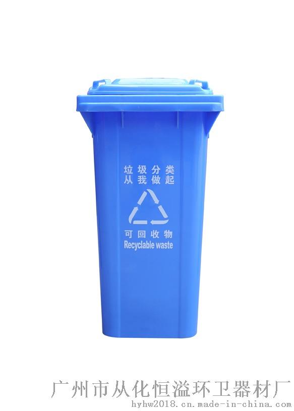 240升分类垃圾桶(蓝色可回收)