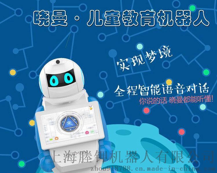 小曼智机器人家庭小管家视频陪护早教通话类amy雅不视频图片