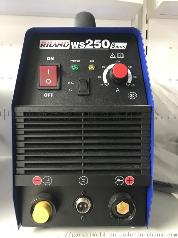 中山瑞凌ws-200s 250s 300s氩弧焊机