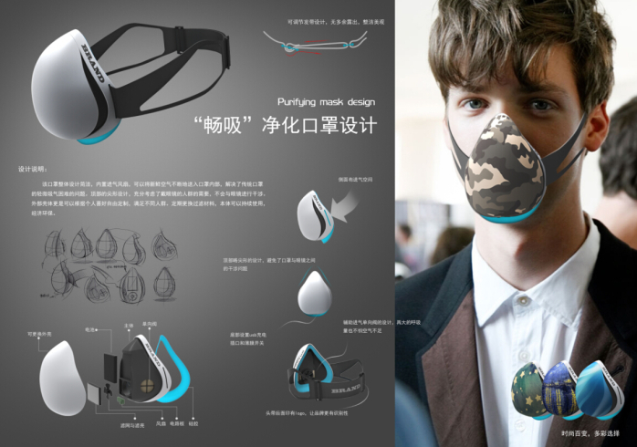 进气风扇的设计使得经过过滤的空气持续进入口罩,解决了普通口罩呼吸不畅的问题。外部的可更换外壳可以根据用户喜好自由定制,满足不同审美的人群。口罩顶部略尖形的设计,充分考虑到大量戴眼镜的用户的需求,解决了传统口罩与眼镜的干涉问题。整体外观设计圆润,结构排布紧密使得口罩造型小巧轻便,可更换外壳部分可以根据用户喜好自由定制,满足各类人群的审美。发带部分采用无余量露出的调节结构,看上去更加整洁。上品设计是一家追求高品质服务的工业设计机构,起航于2009年,至今已经为几百家企业提供了优质的设计与咨询服务。2010年上