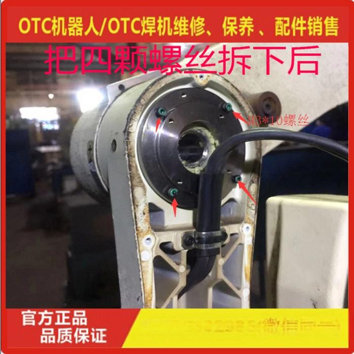 OTC机器人五轴减速机L10725H00安装步骤124946615