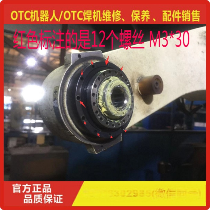 OTC机器人五轴减速机L10725H00安装步骤124946645