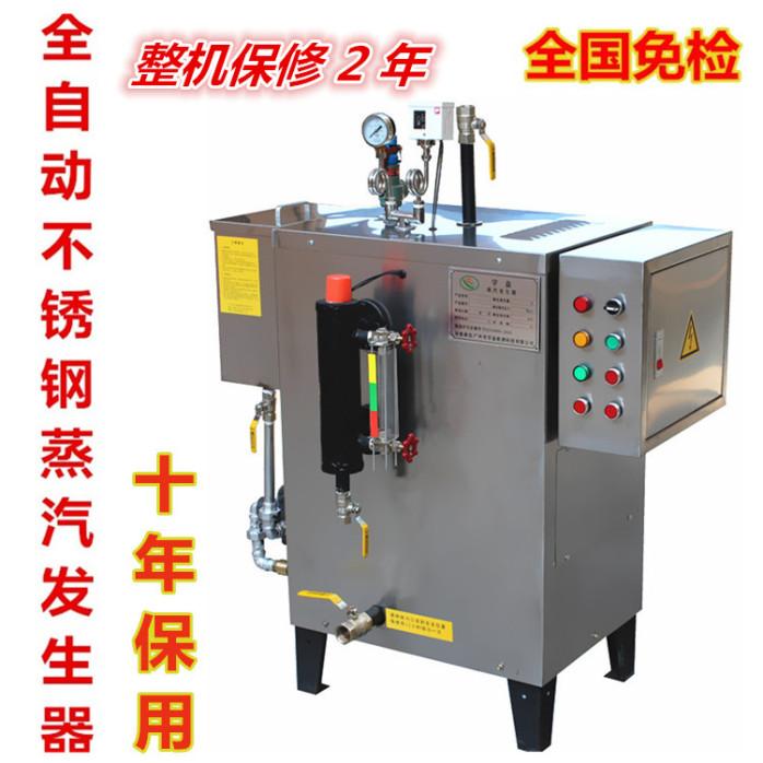 不锈钢免检电热蒸汽发生器【批发价格