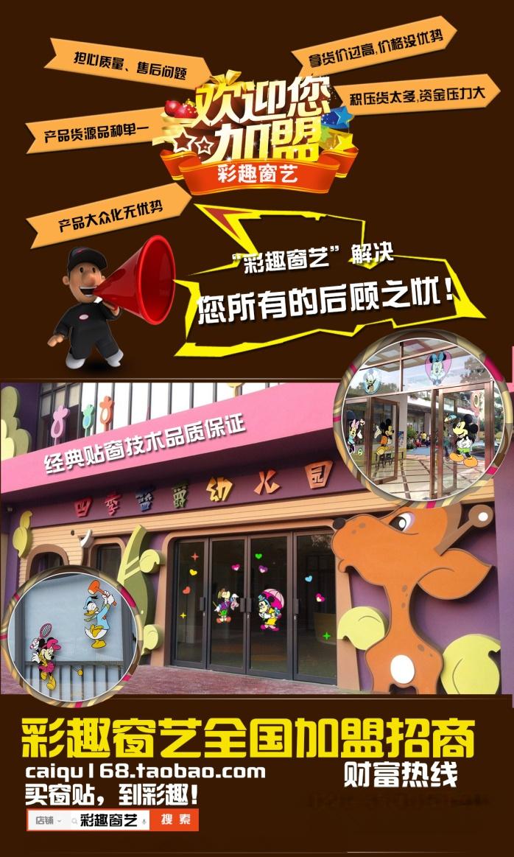 幼儿园窗户玻璃贴纸贴画|广州彩趣窗艺