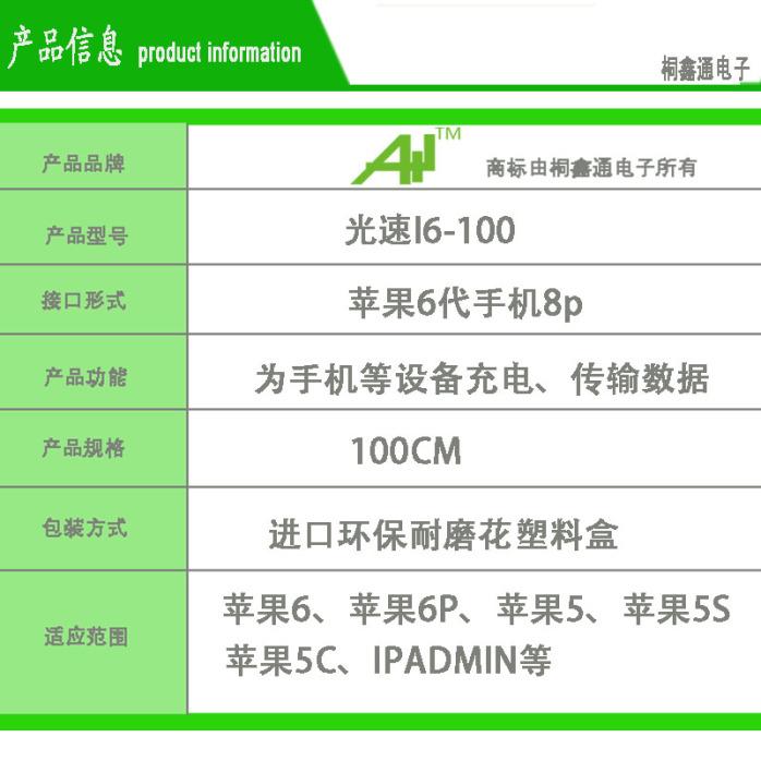 A+1光速6手机5原装2安苹果类界面手机苹果传电流苹果怎么设置一个工艺图片
