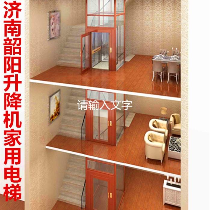 家用v家用质量保证电梯小型别墅厂家电梯倪萍别墅青岛图片
