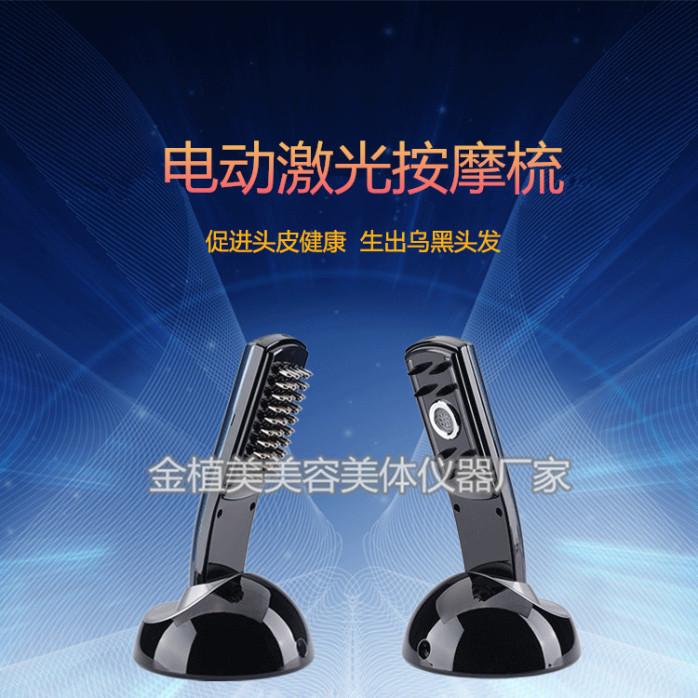 金植美JZM-002电动仪器按摩梳标牌生发激光苍南县龙港光艺激光厂图片