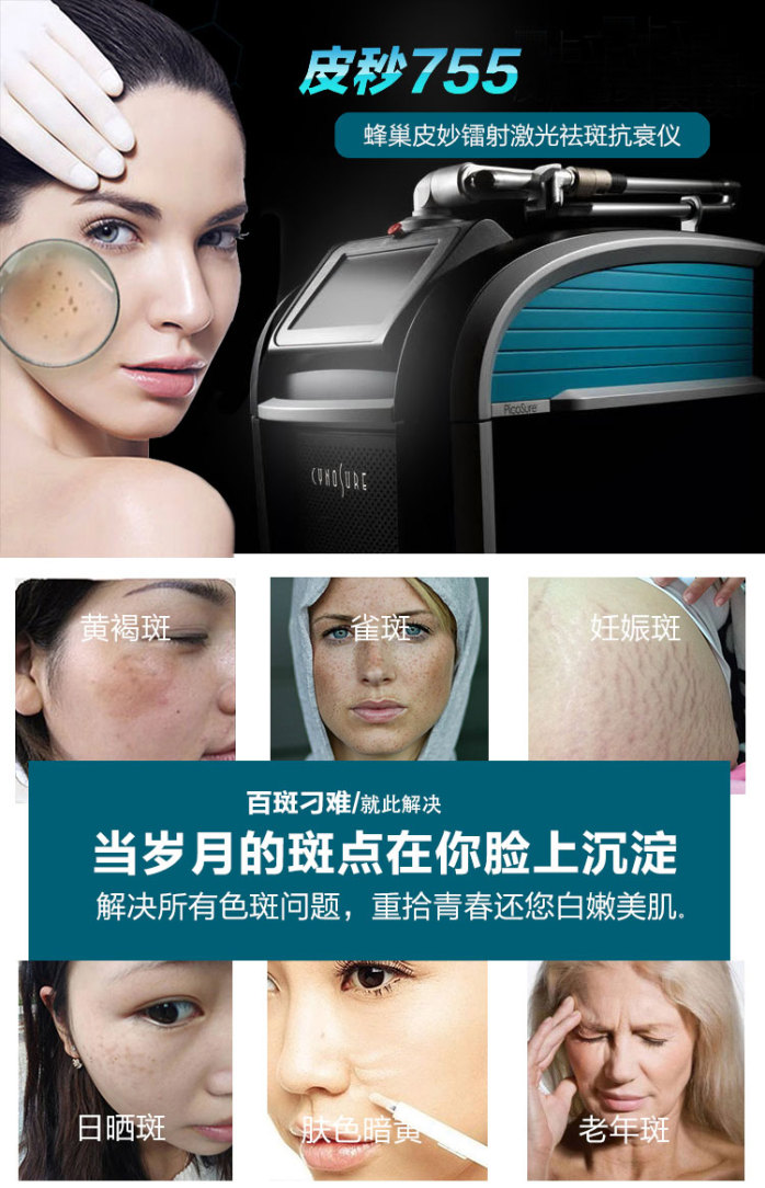 皮秒激光祛斑仪器755蜂巢大功率镭射净肤激光洗纹身抗图片