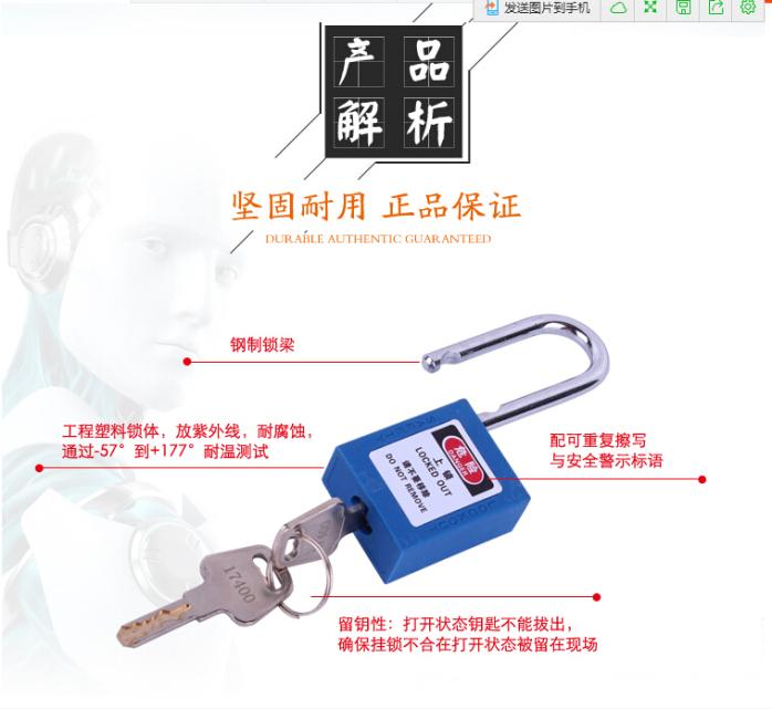 博士工业工程安全锁具G11\/塑料绝缘博士安全