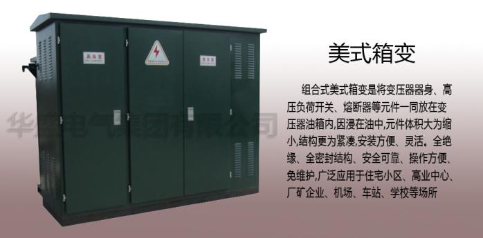 200kva 315kva 500kva 630kva10kv欧变/美变箱式变压器 变电站 组合式图片