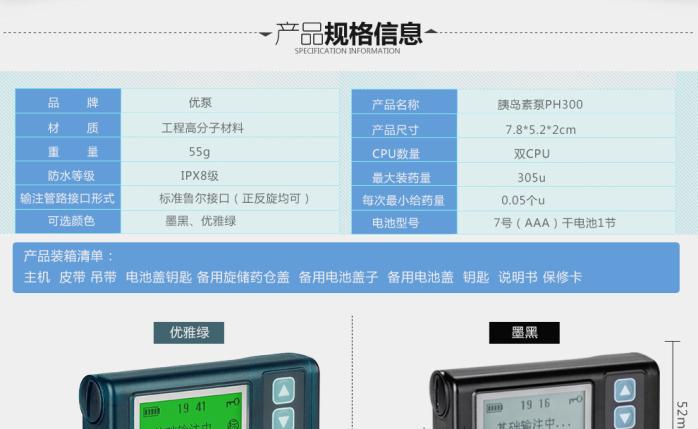 ph300型优泵瑞宇胰岛素泵【价格,厂家,求购,什么品牌