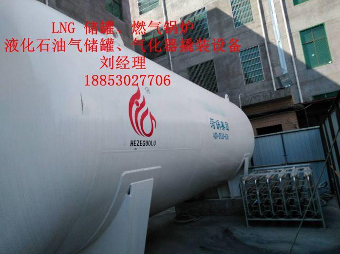 菏锅50立方卧式液化天然气lng储罐图片