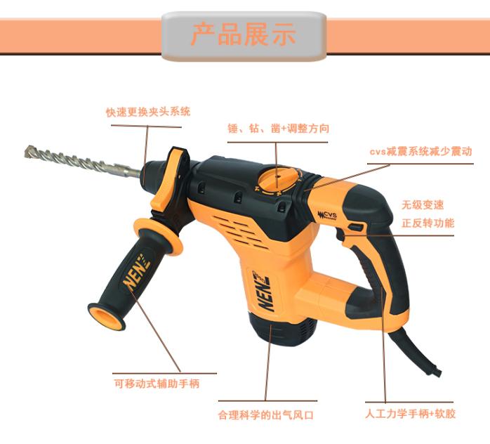 国产能者电动工具电锤电镐电钻多功能电锤产品