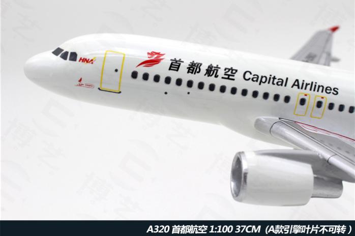 空客a320首都航空37cm静态飞机模型定制