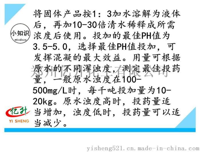 美高梅登录网站24 26 28 30 32含量聚合氯化铝pac厂家直销32541252