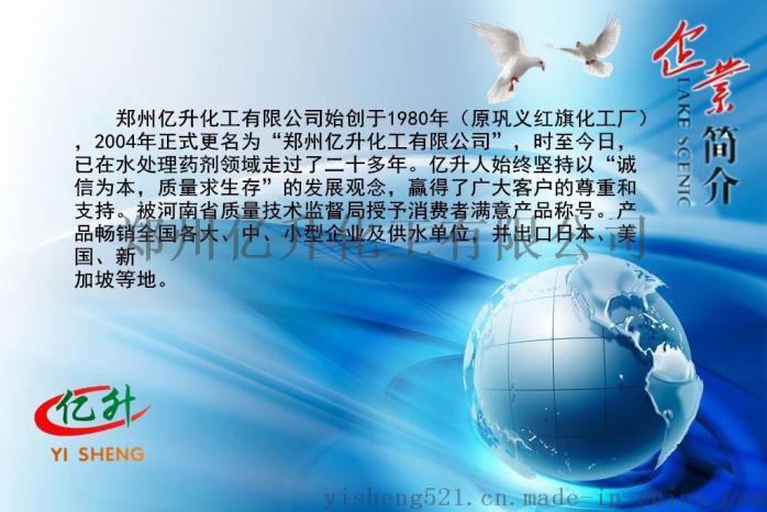 美高梅登录网站24 26 28 30 32含量聚合氯化铝pac厂家直销32541372