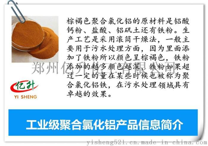 美高梅登录网站24 26 28 30 32含量聚合氯化铝pac厂家直销32541182