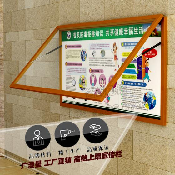 定制广澳星不锈钢烤漆上墙宣传栏展板